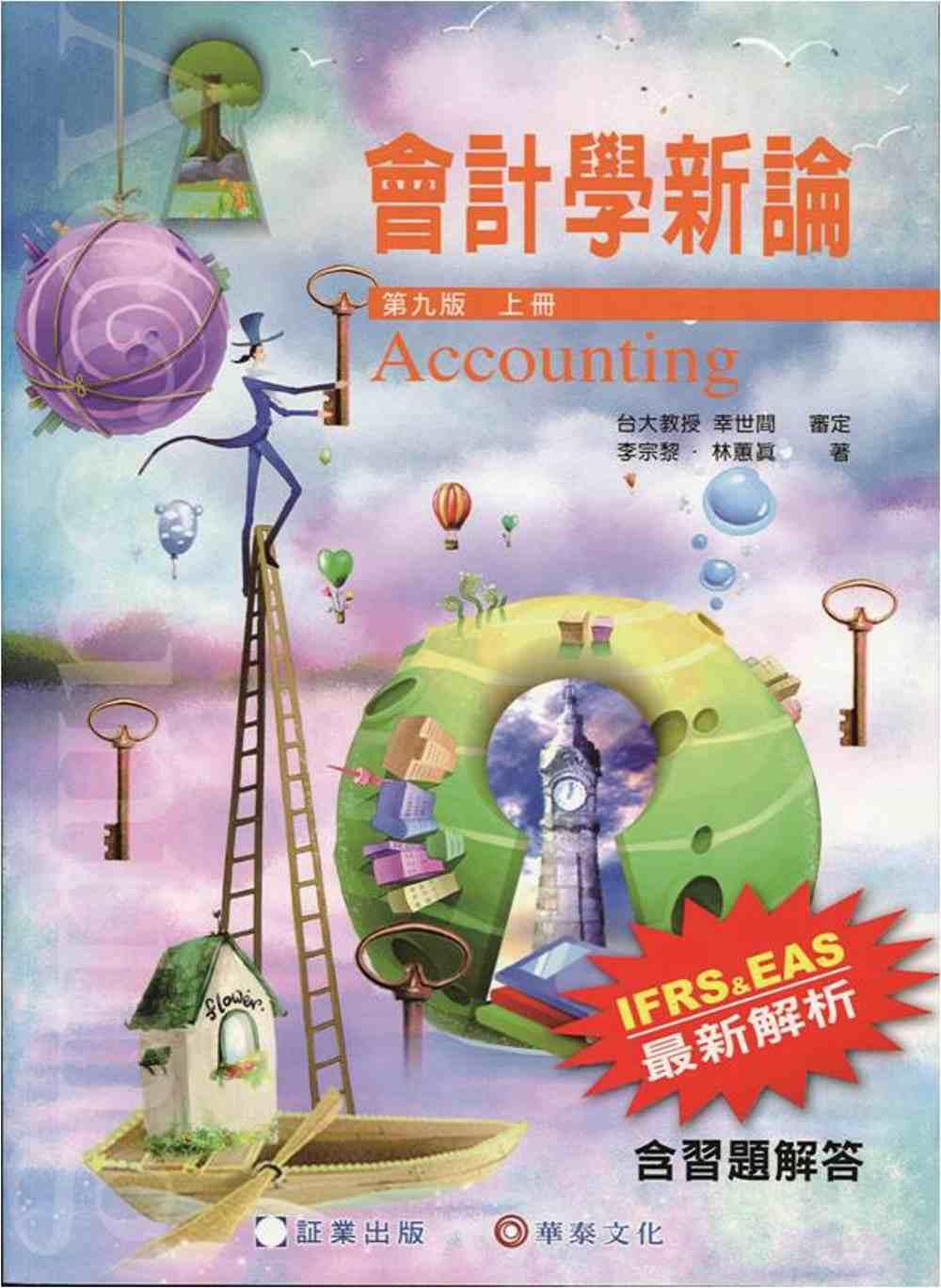 會計學新論 (上冊)(9版)