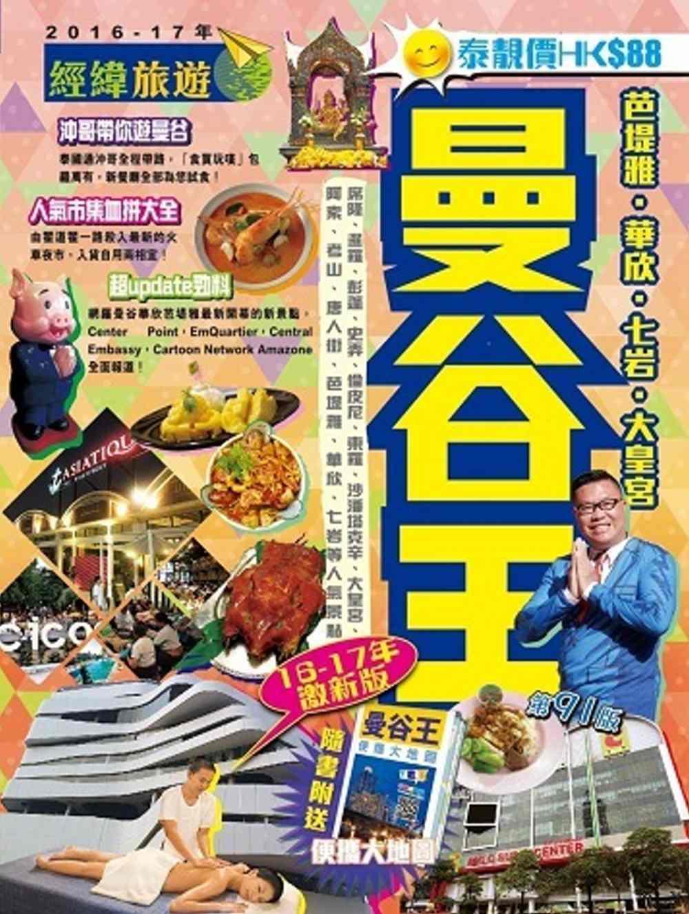 曼谷王(2016-17年激新版)
