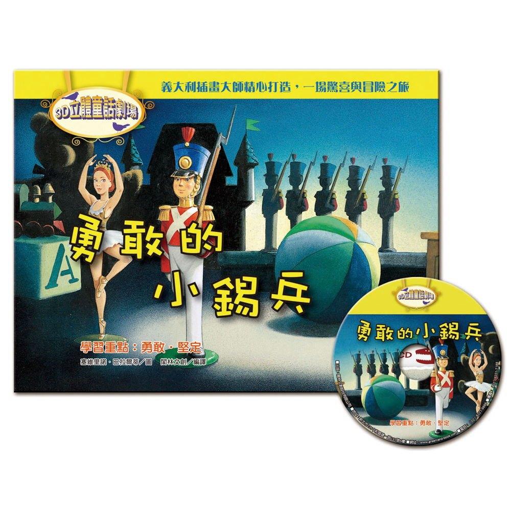3D立體童話劇場~勇敢的小錫兵^(1書 1CD^)