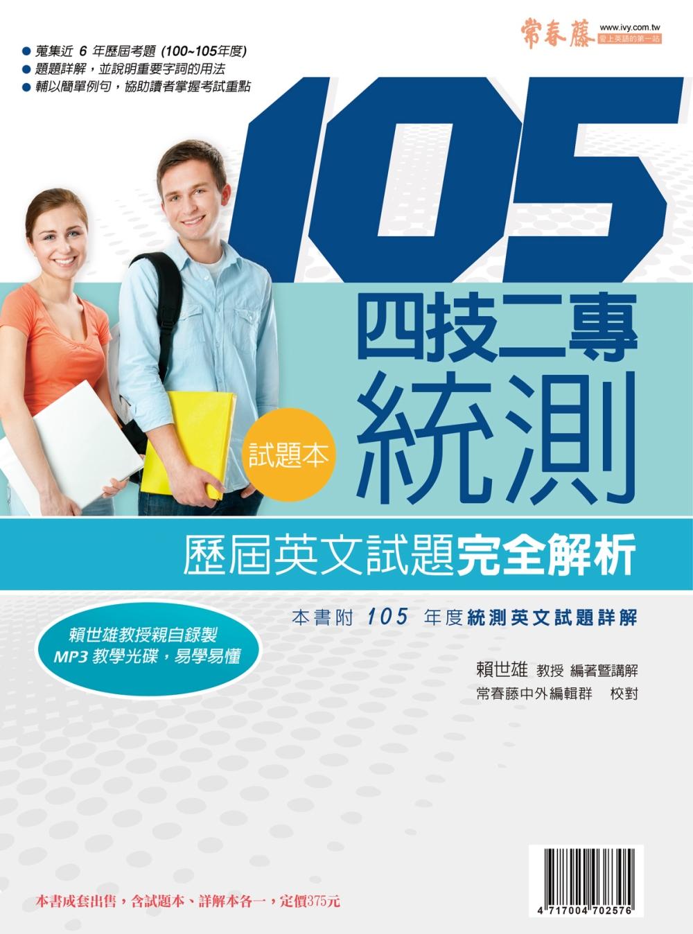 ◤博客來BOOKS◢ 暢銷書榜《推薦》四技二專統測歷屆英文試題完全解析-試題本+詳解本+1MP3(105年版)