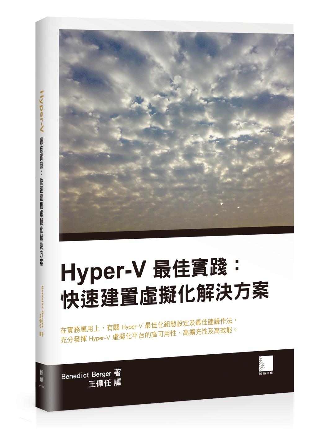 Hyper-V最佳實踐:快速建...
