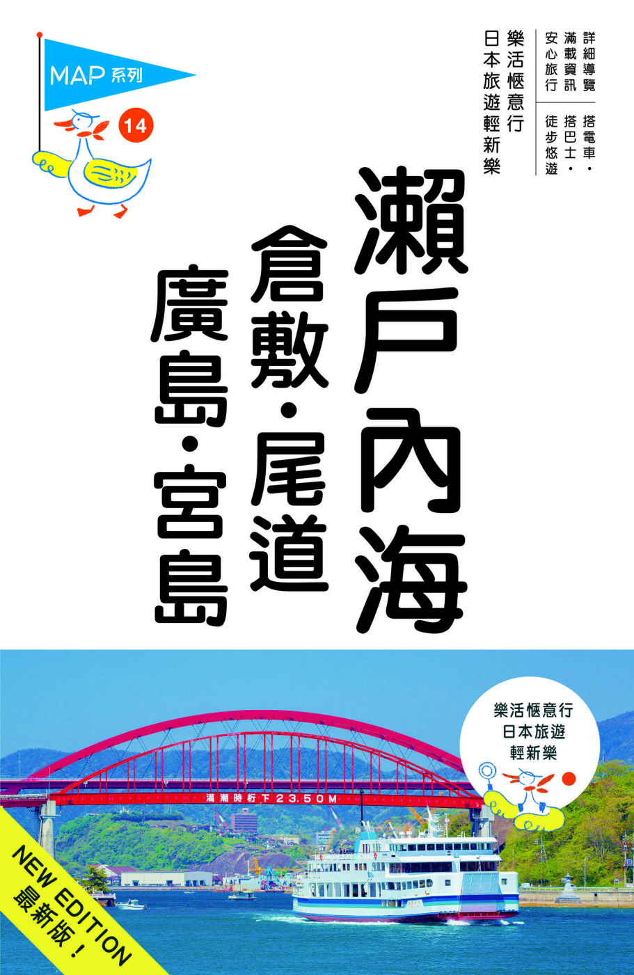 瀨戶內海‧倉敷‧尾道‧廣島‧宮島(三版) ─人人遊日本(14
