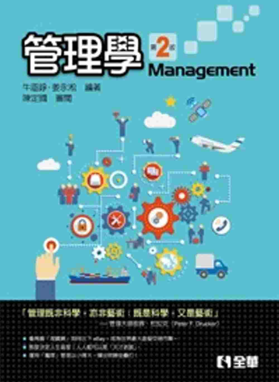 管理學(第二版)