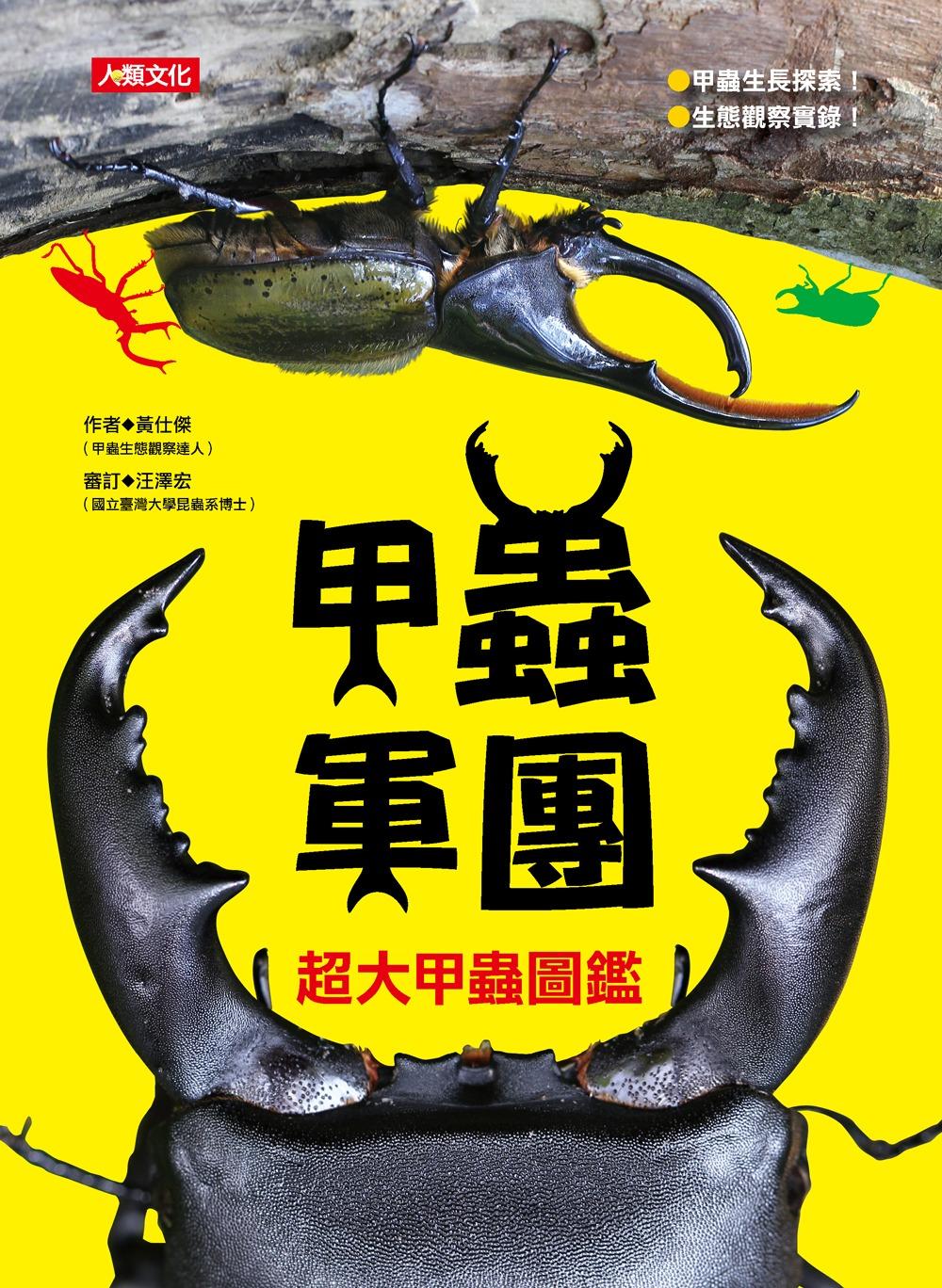 超大甲蟲圖鑑:甲蟲軍團