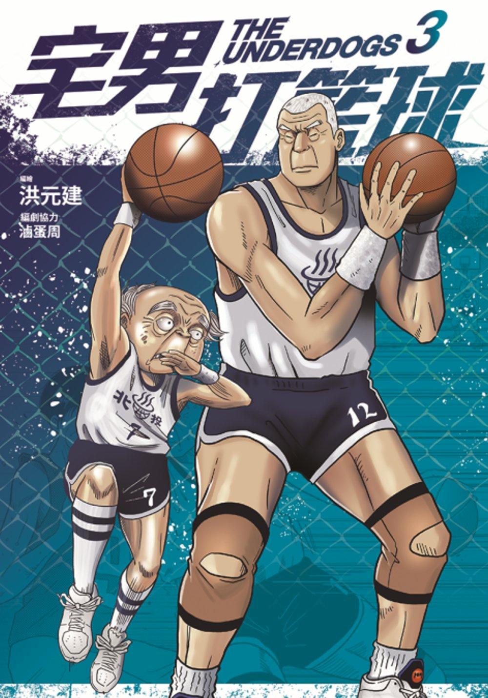 宅男打籃球 第三集
