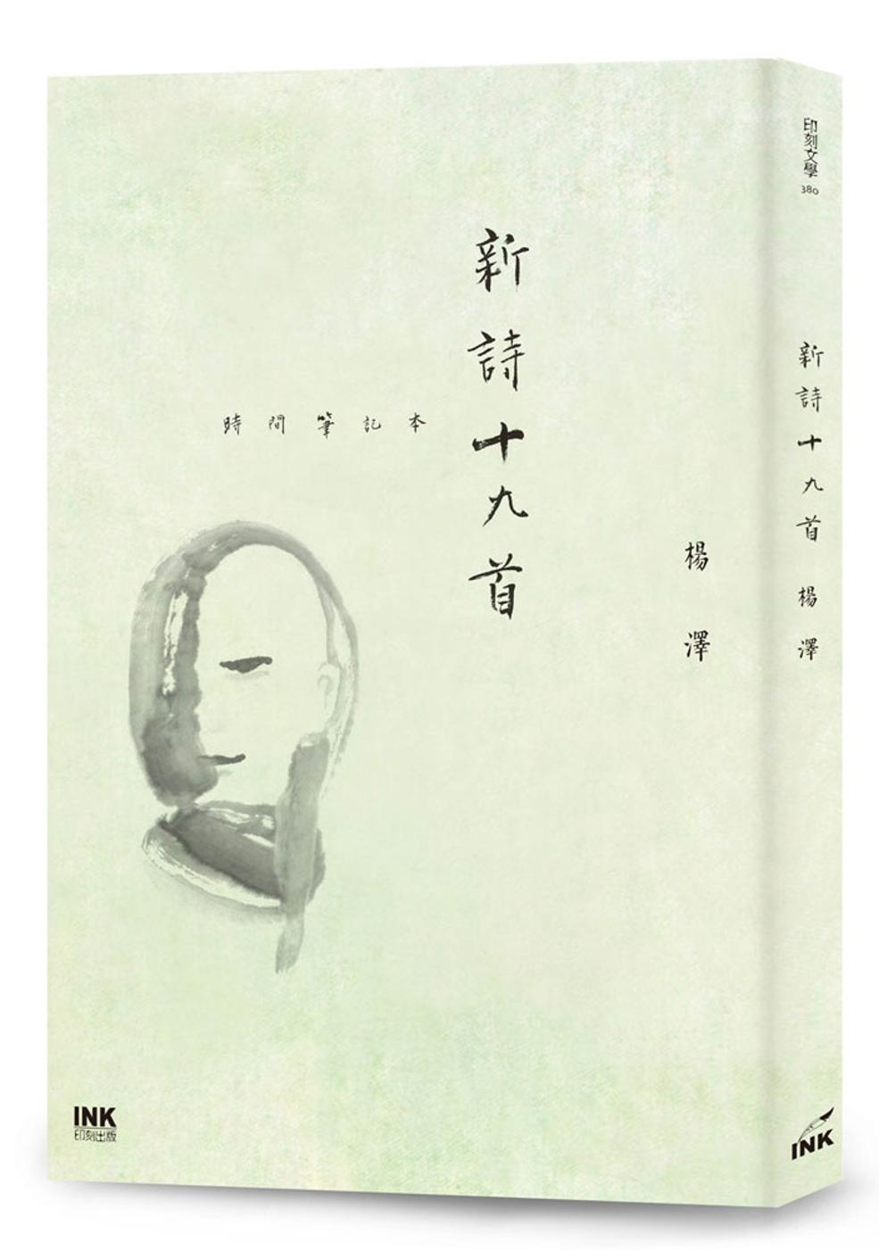 新詩十九首:時間筆記本