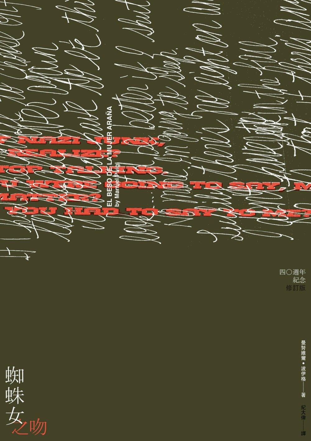 蜘蛛女之吻(40週年紀念修訂版)