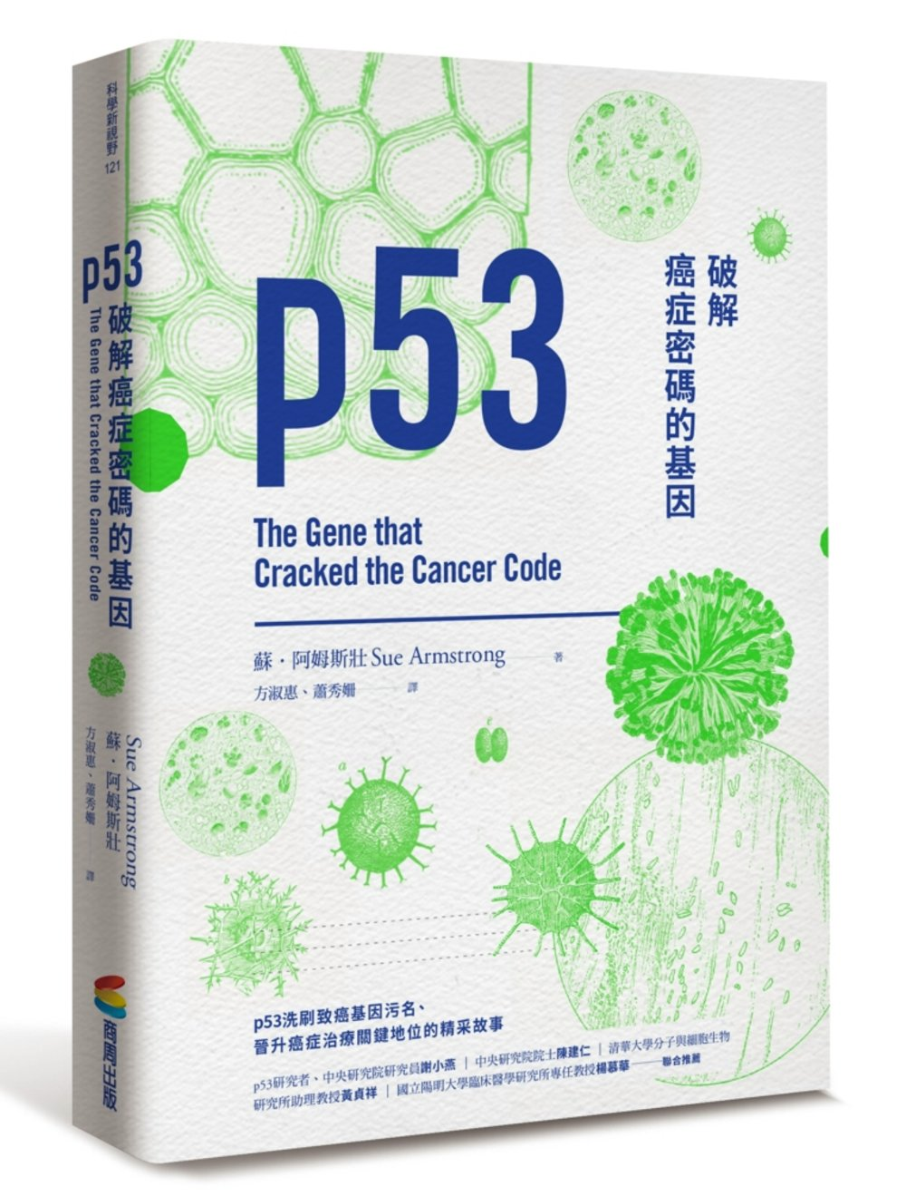 p53:破解癌症密碼的基因