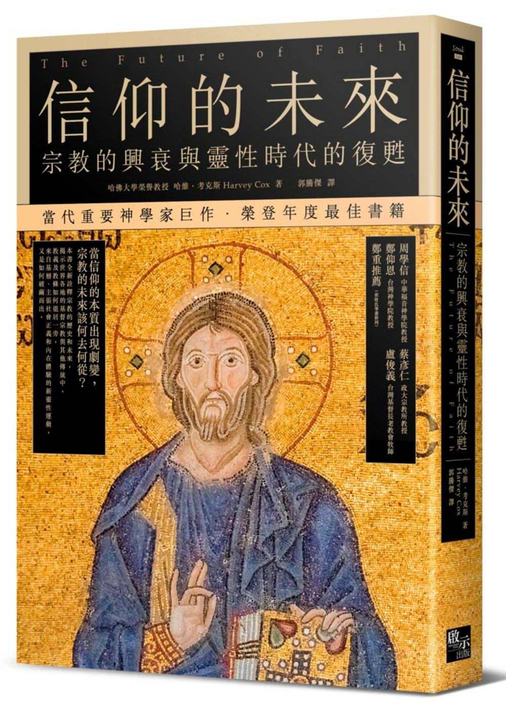 信仰的未來:宗教的興衰與靈性時代的復甦