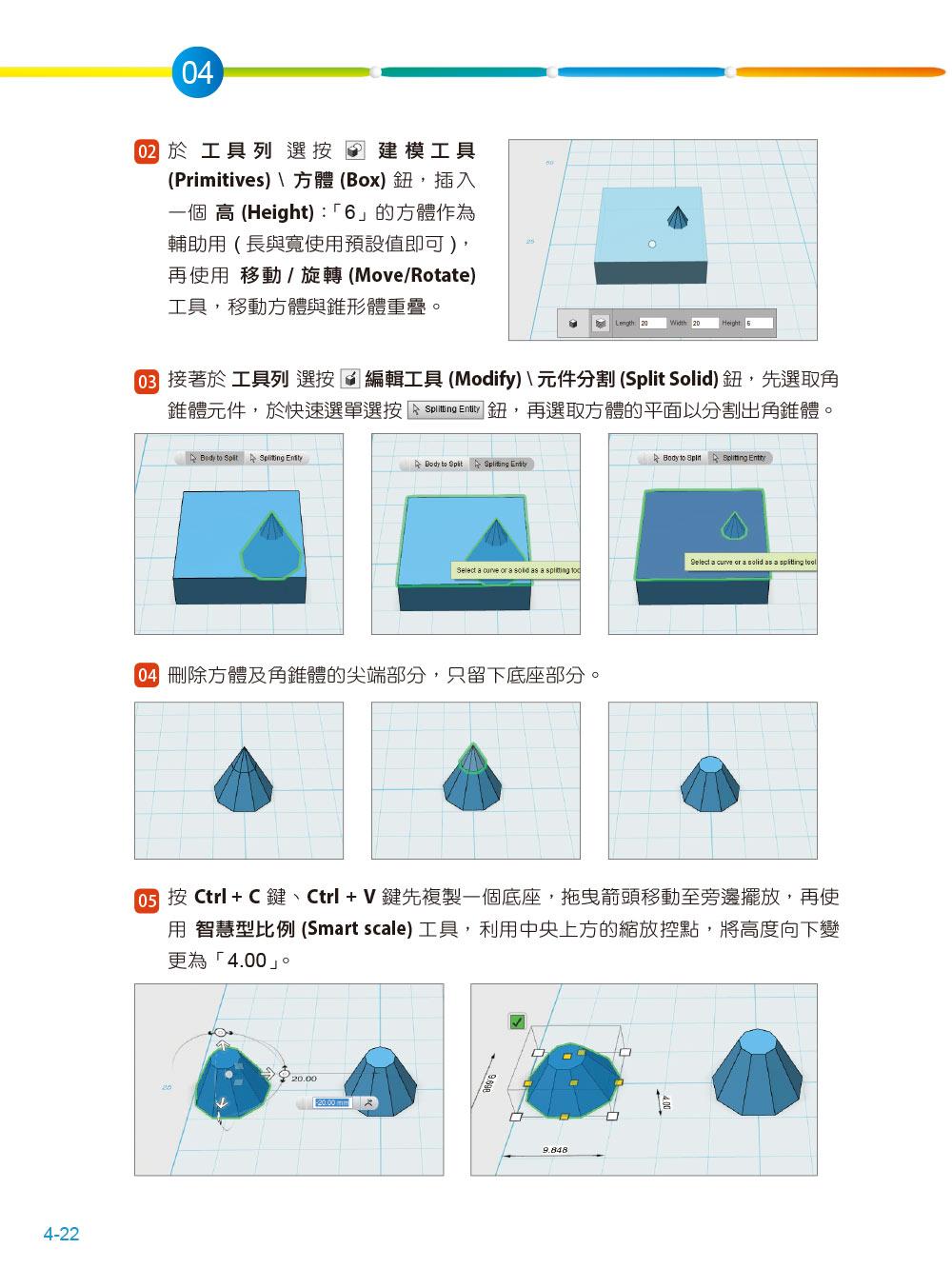 ◤博客來BOOKS◢ 暢銷書榜《推薦》用Autodesk 123D Design玩出3D設計大未來(附270分鐘影音教學/範例/軟體)