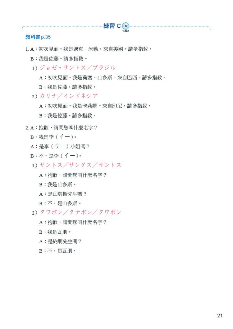 ◤博客來BOOKS◢ 暢銷書榜《推薦》大家的日本語初級Ⅰ(改訂版):練習ABC・問題解答(附中譯)