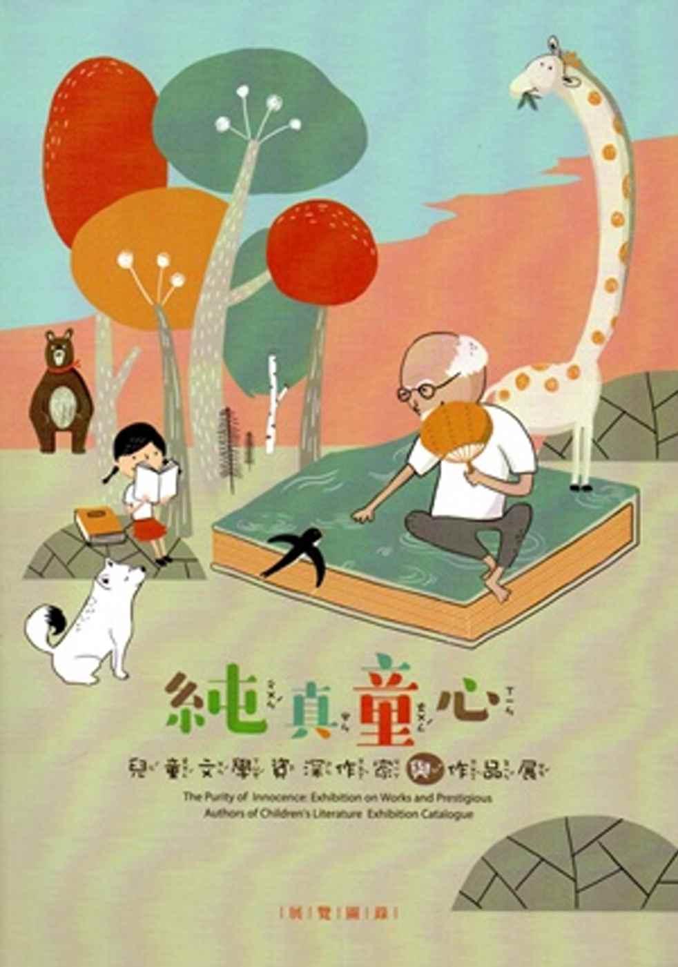 純真童心:兒童文學資深作家與作品展 展覽圖錄