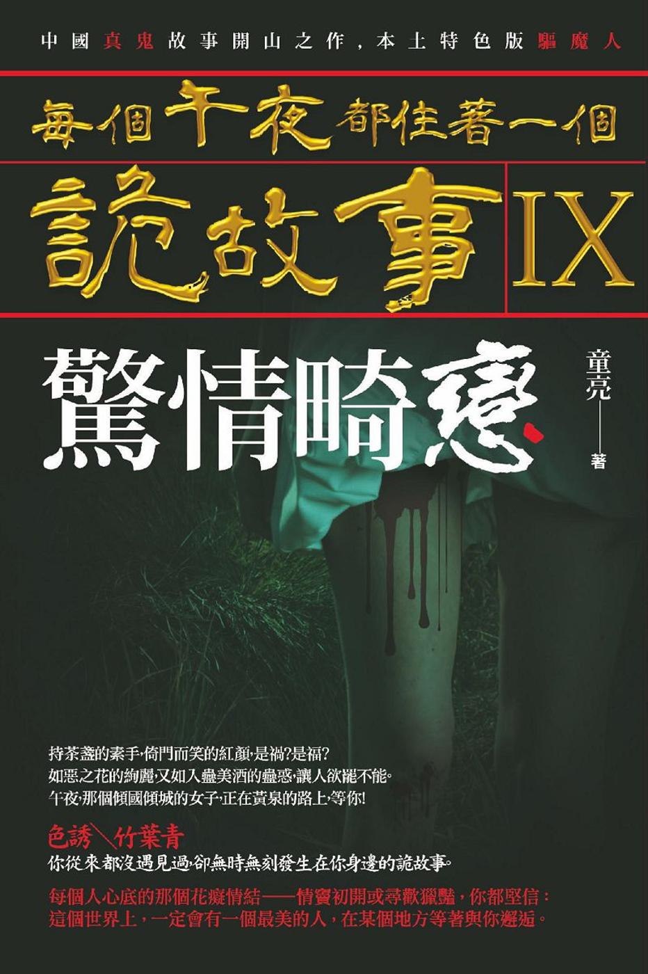 每個午夜都住著一個詭故事IX:驚情畸戀