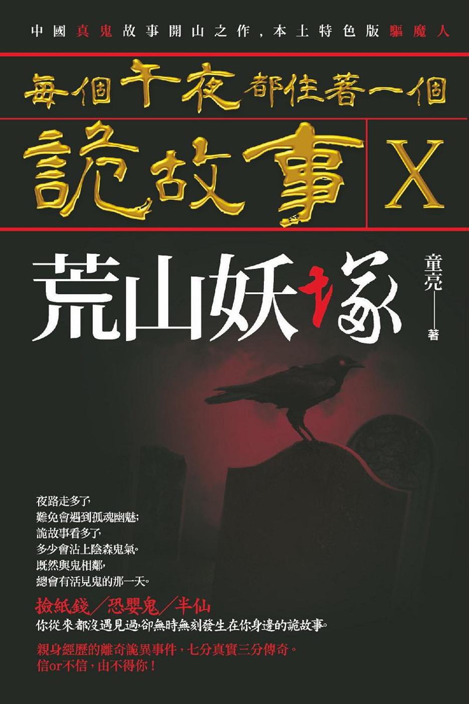 每個午夜都住著一個詭故事X:荒山妖塚