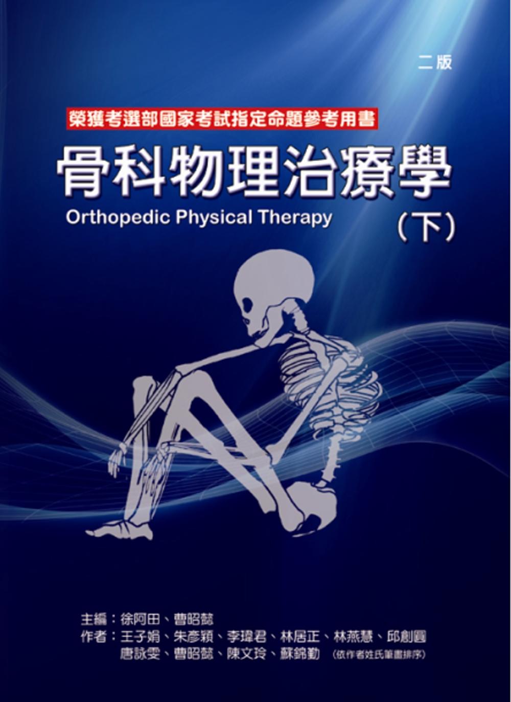 骨科物理治療學(下冊)(二版)