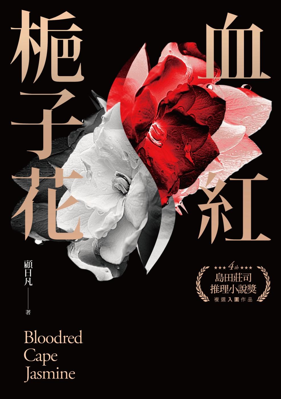 血紅梔子花
