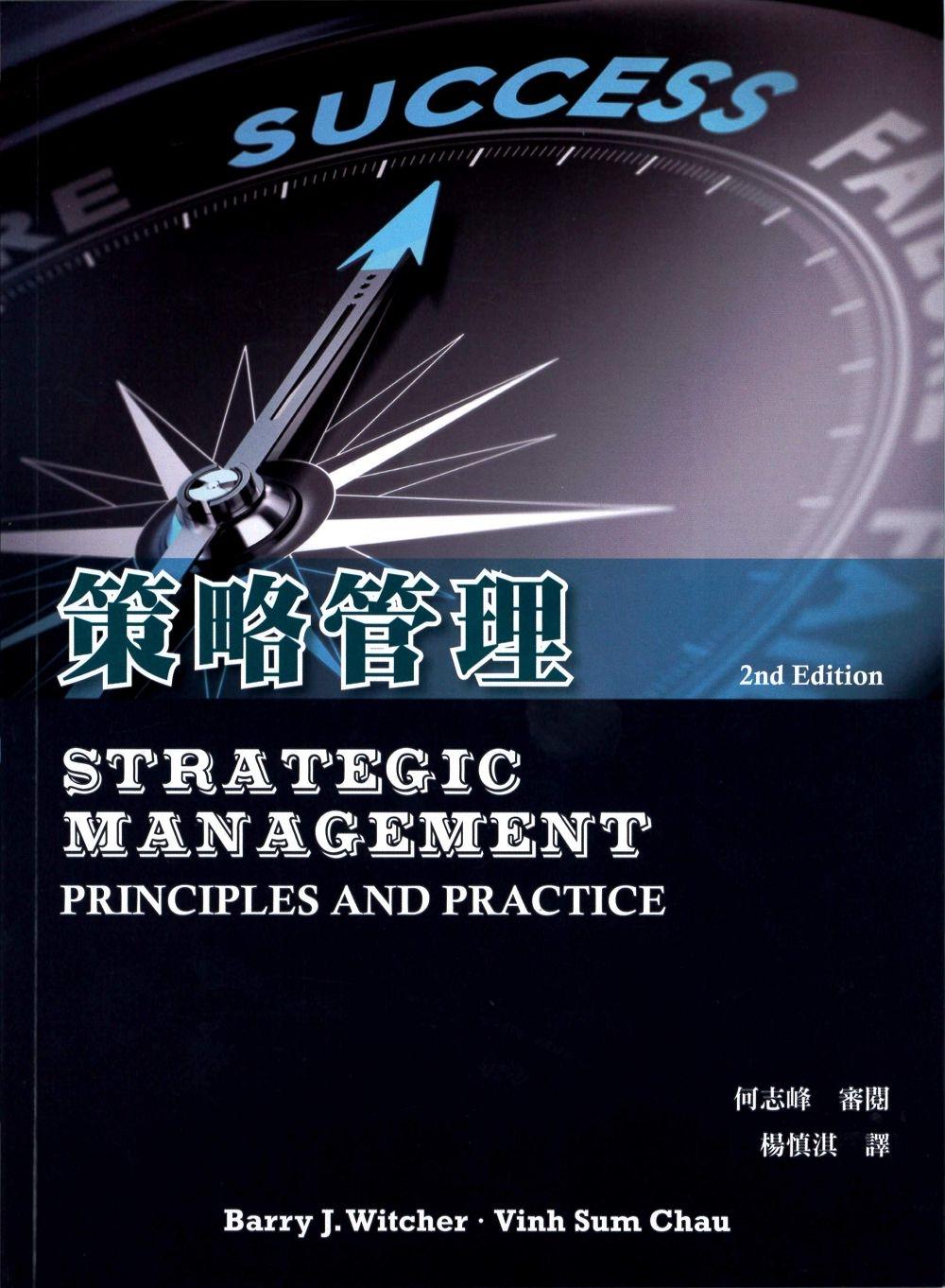 策略管理 2/e