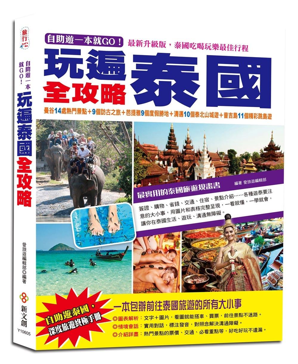 自助遊一本就GO!玩遍泰國全攻略:曼谷14處熱門景點+9個訪古之旅+芭提雅9個渡假勝地+清邁10個泰北山城遊+普吉島11個精彩跳島遊,最實用的泰國旅遊規畫書