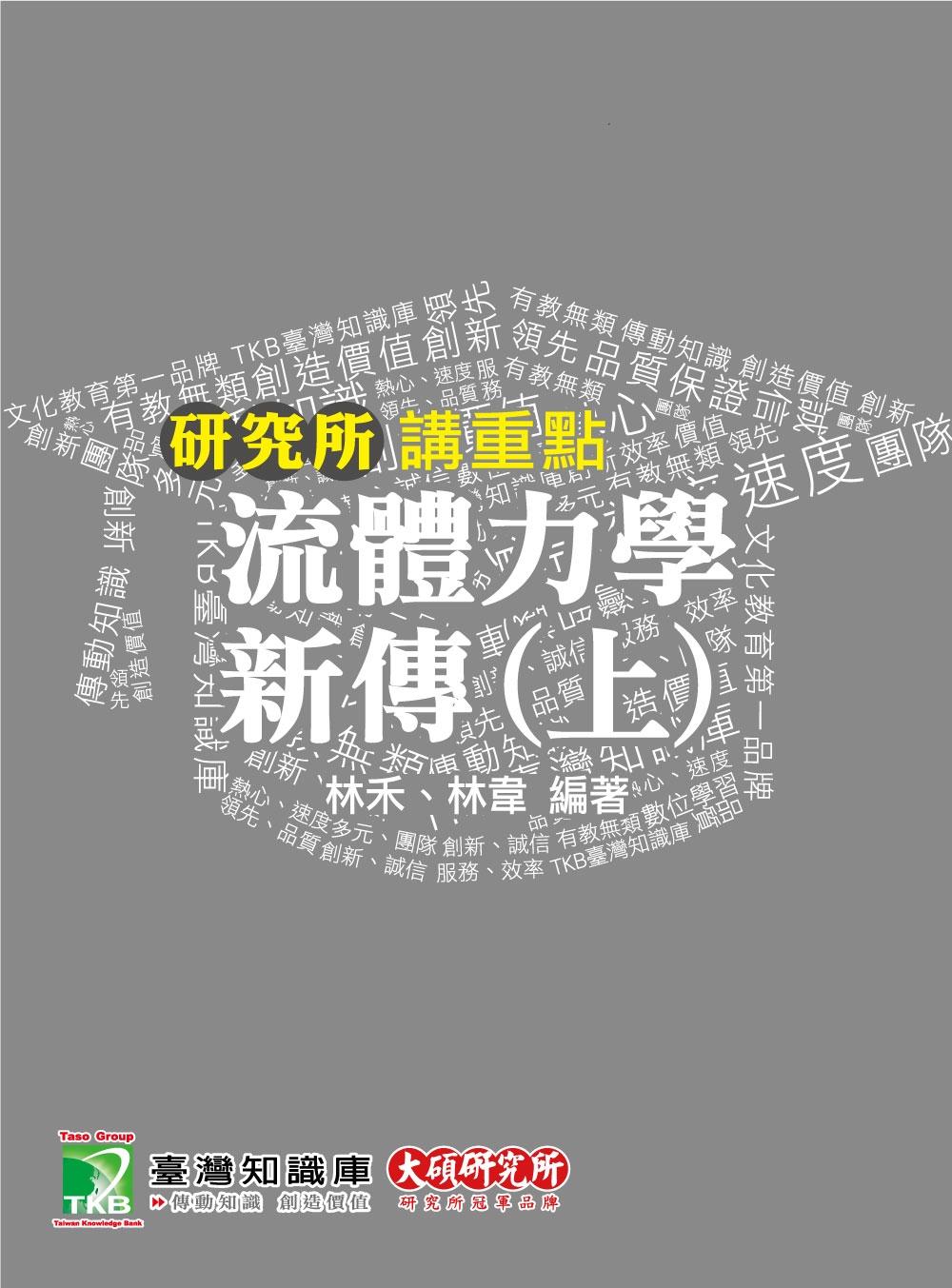 流體力學新傳(上)
