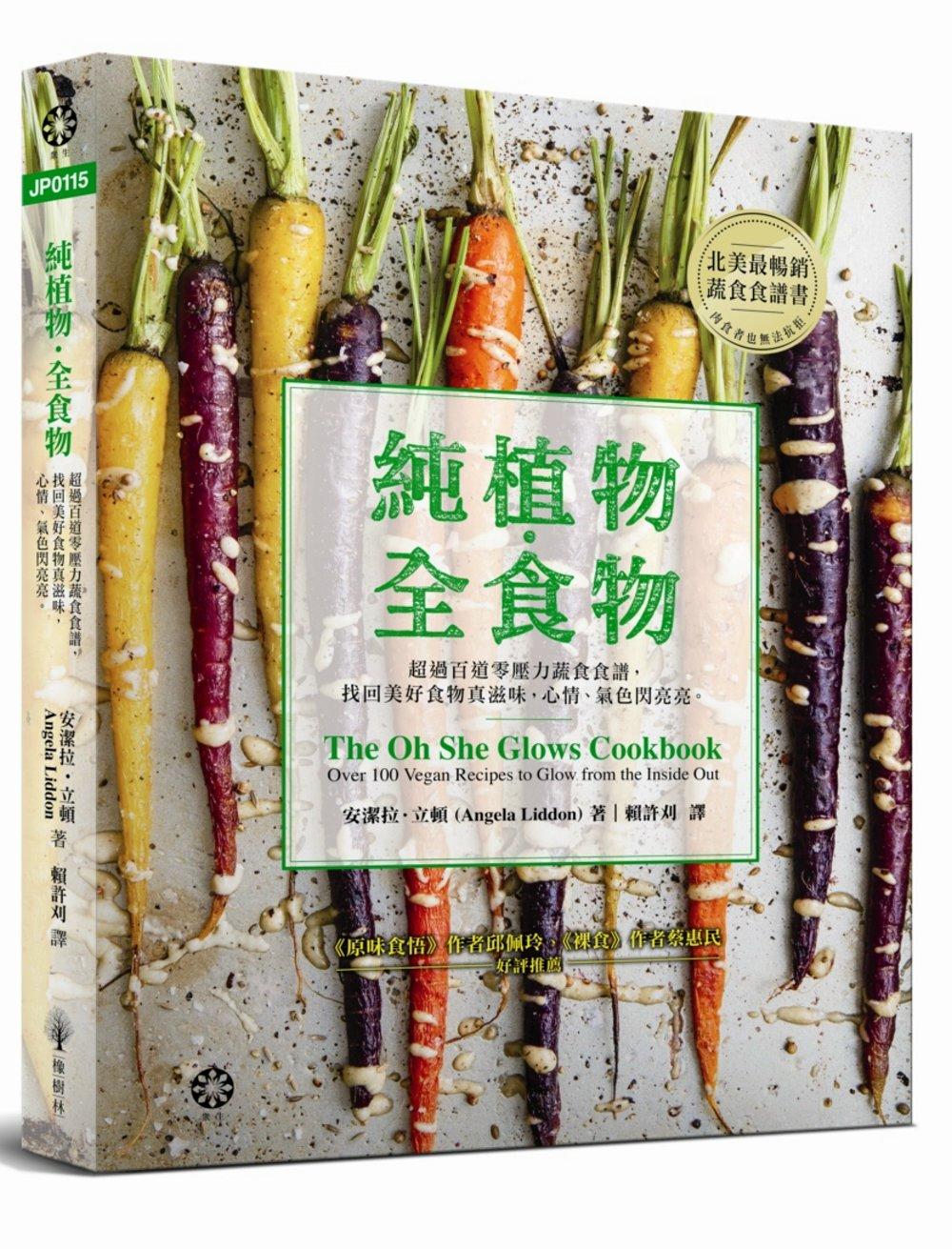 純植物‧全食物:超過百道零壓力蔬食食譜,找回美好食物真滋味,心情、氣色閃亮亮~