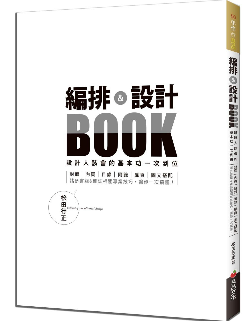 ◤博客來BOOKS◢ 暢銷書榜《推薦》編排&設計BOOK:設計人該會的基本功一次到位