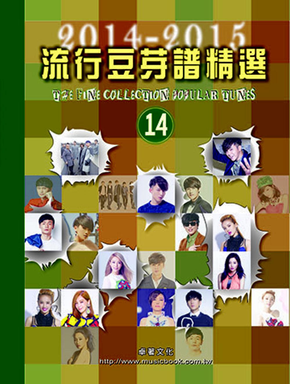 五線譜、豆芽譜、樂譜:流行豆芽譜精選2014-2015第14冊 (適用鋼琴、電子琴)