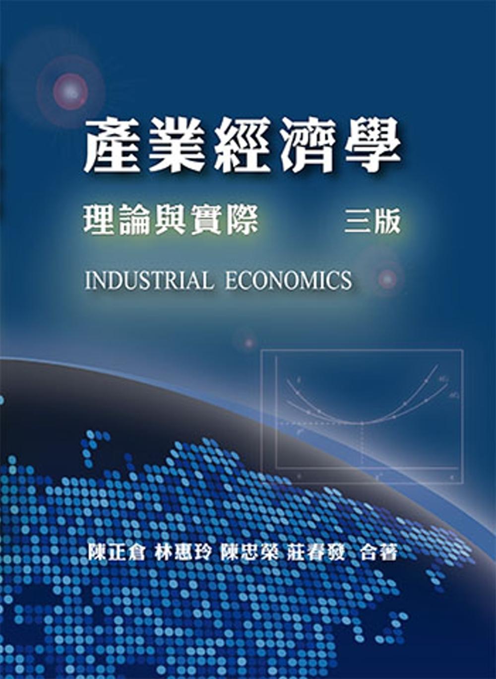 產業經濟學:理論與實際(第三版)