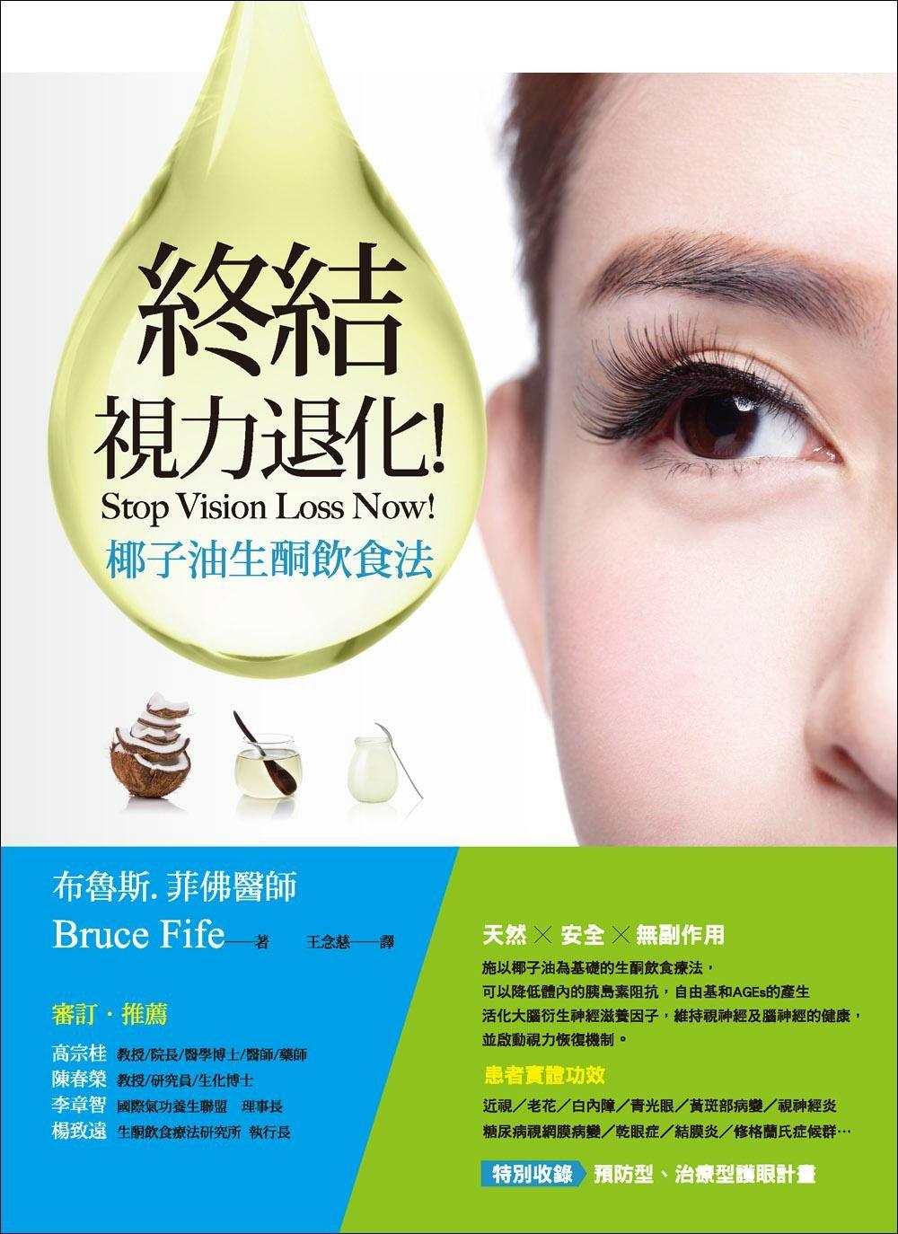 終結視力退化^!椰子油生酮飲食法