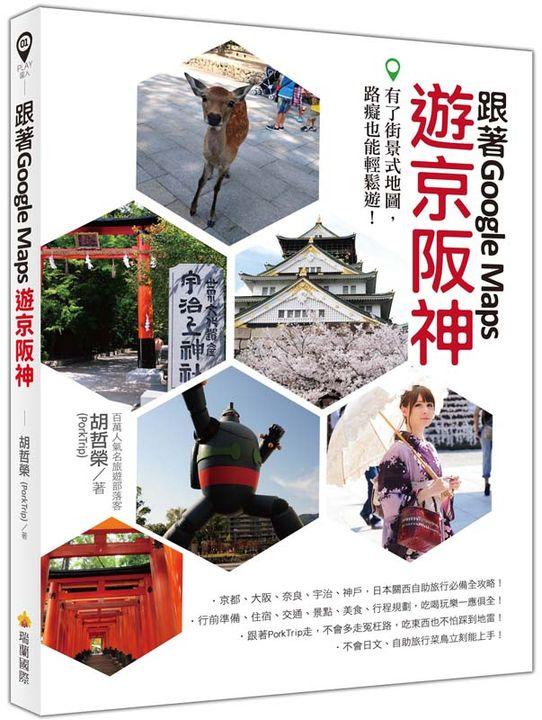 跟著Google Maps遊京阪神:有了街景式地圖,路癡也能輕鬆遊^!