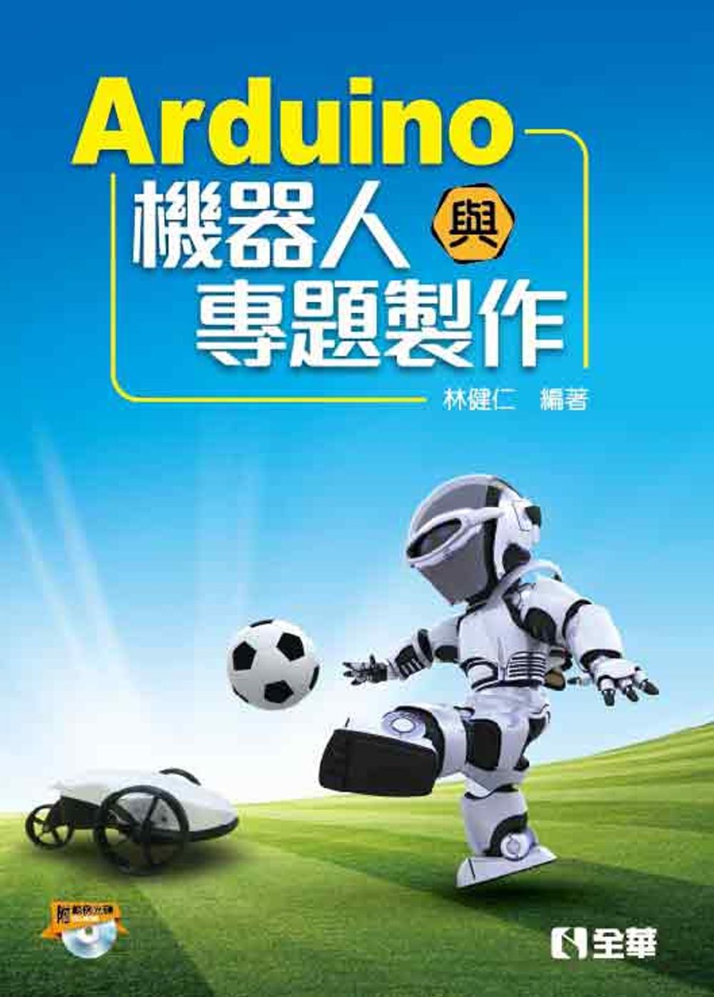 Arduino機器人與專題製作(附範例光碟)