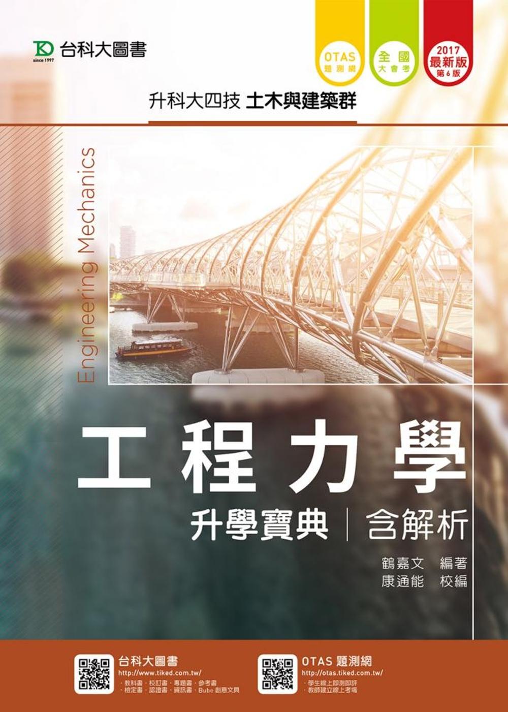 升科大四技土木與建築群工程力學升學寶典含解析 - 2017年最新版(第六版) - 附贈OTAS題測系統