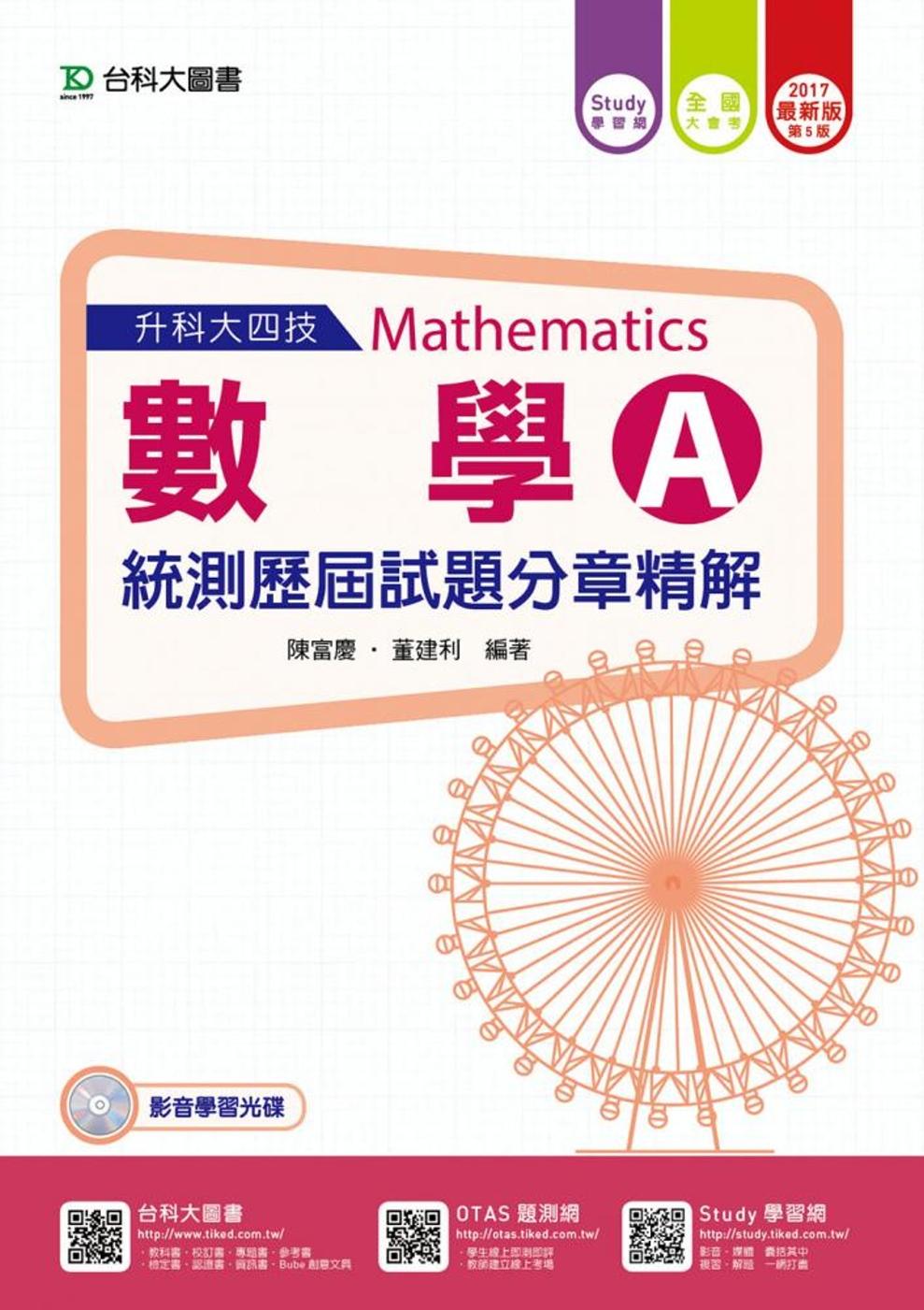升科大四技數學A統測歷屆試題分章精解 - 附贈Study學習網(含DVD) - 2017年最新版(第五版)