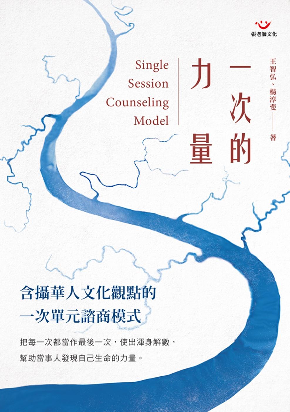 一次的力量:含攝華人文化觀點的一次單元諮商模式