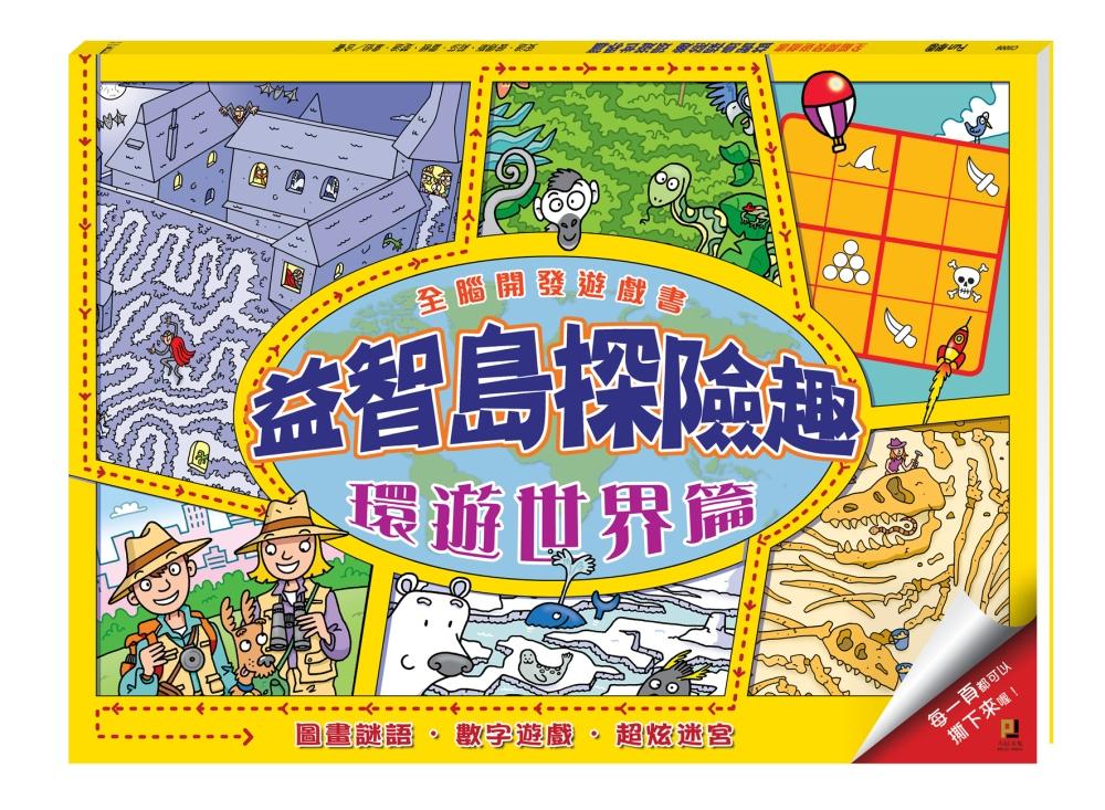 全腦開發遊戲書 益智島探險趣 環遊世界篇