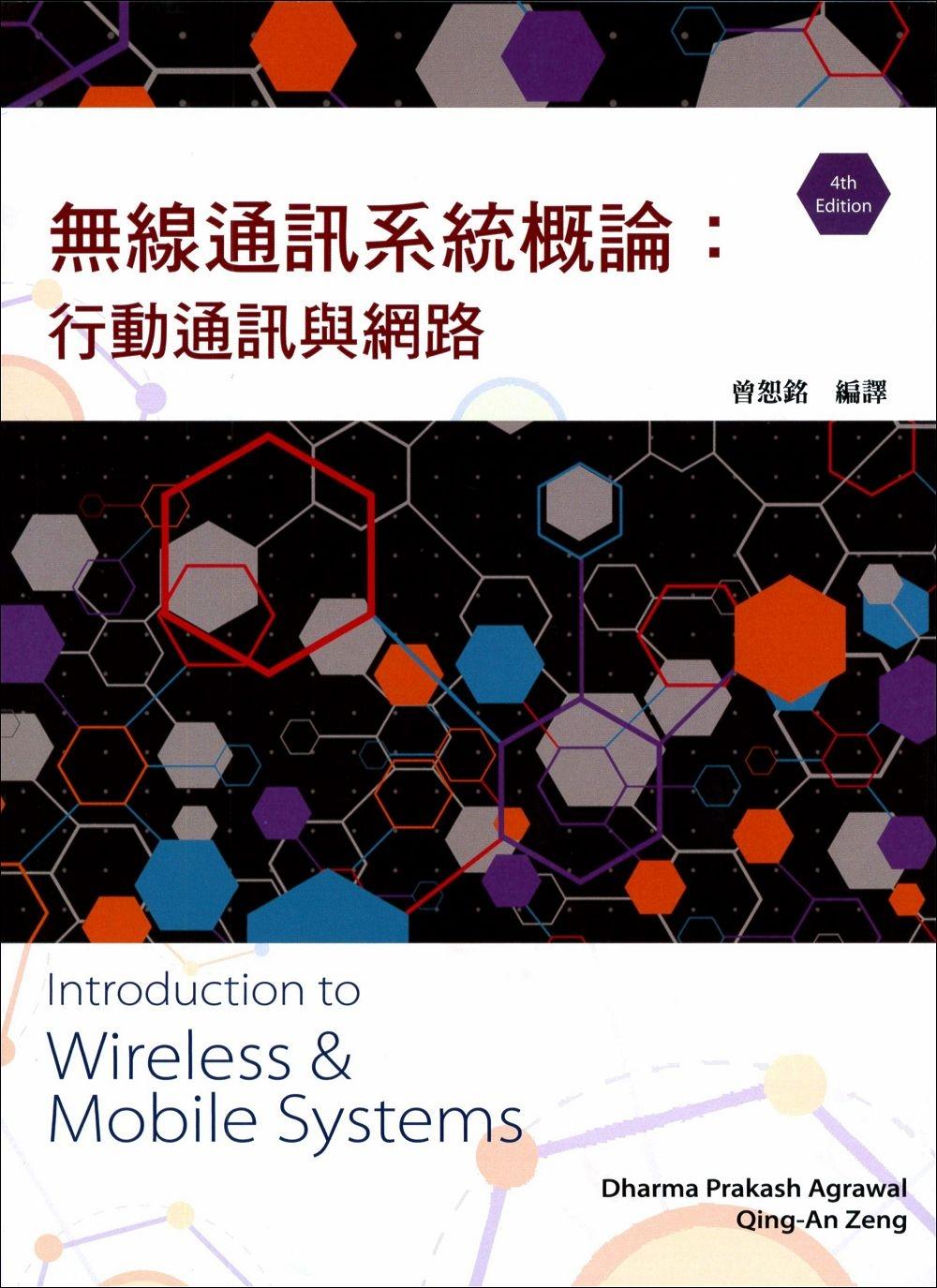 無線通訊系統概論:行動通訊與網路 4/e