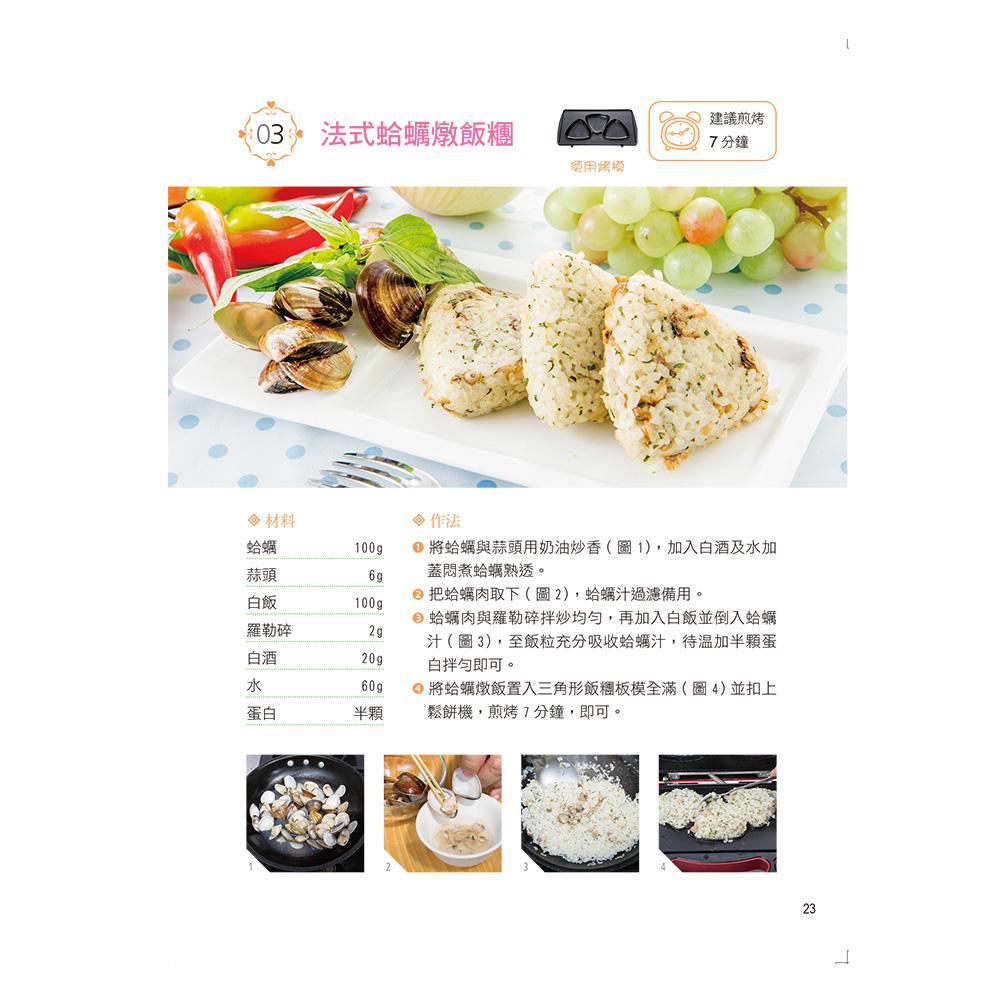◤博客來BOOKS◢ 暢銷書榜《推薦》百變鬆餅機料理(二版)