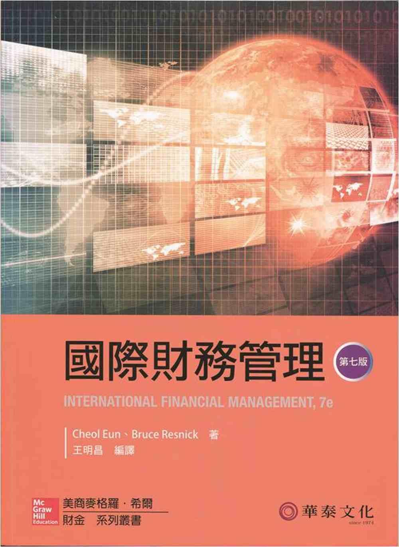 國際財務管理(7版)