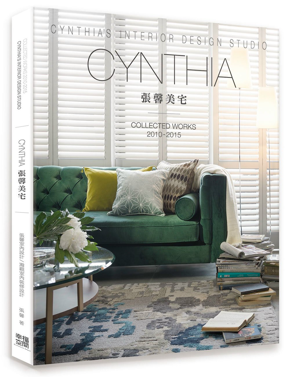 CYNTHIA張馨美宅:COLLECTED WORKS 2010~2015