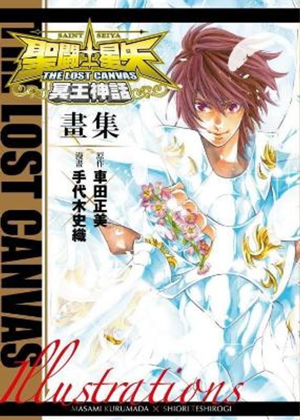 聖闘士星矢THE LOST CANVAS冥王神話畫集