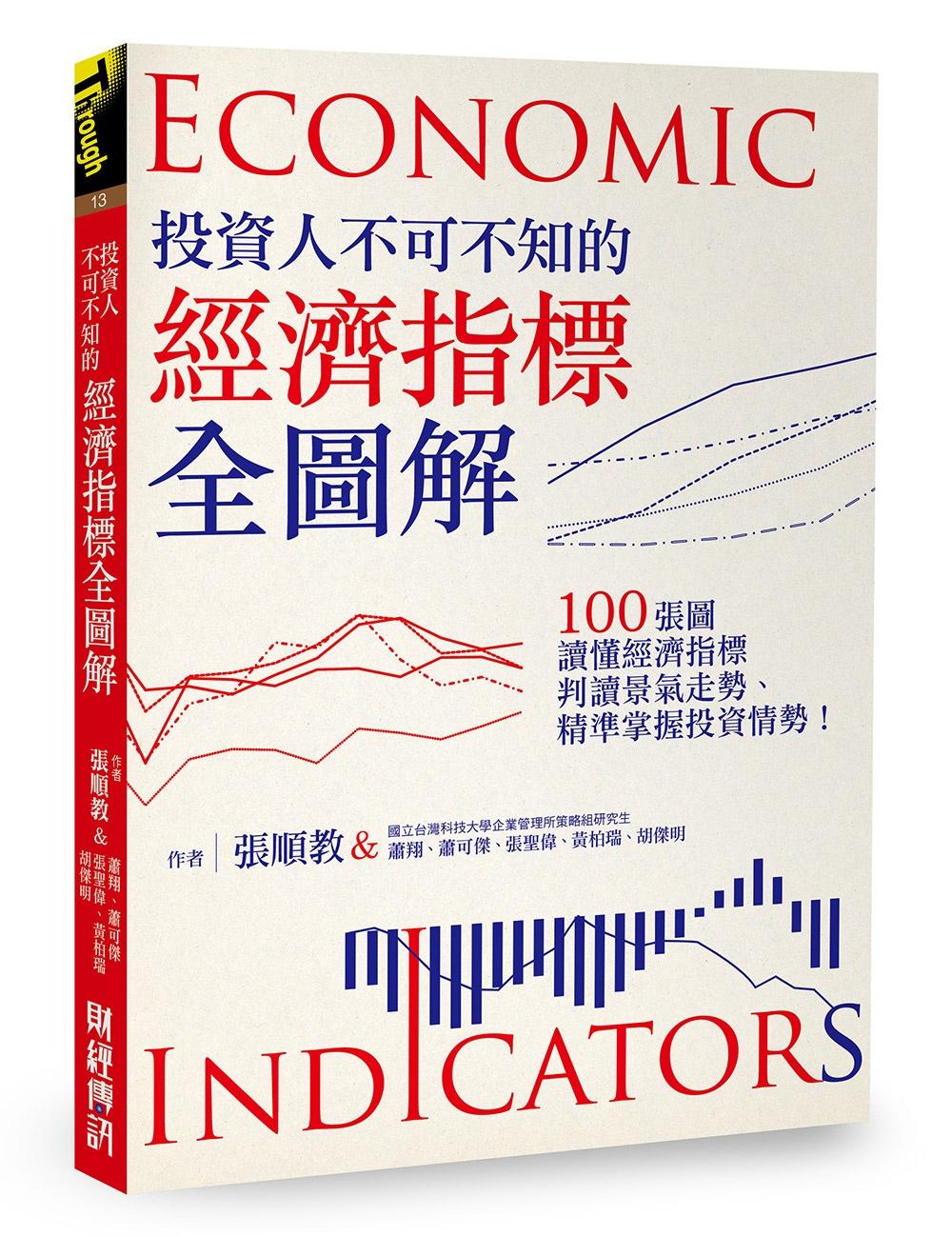 投資人不可不知的經濟指標全圖解:100張圖讀懂經濟指標、判讀景氣走勢、精準掌握投資情勢^!