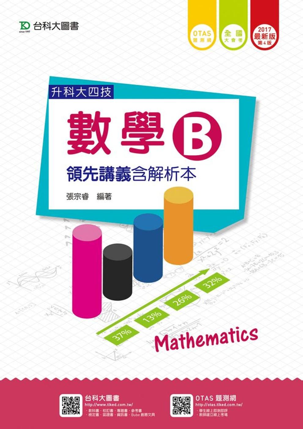 升科大四技數學 B 領先講義含解析本 - 2017年最新版(第四版) - 附贈OTAS題測系統