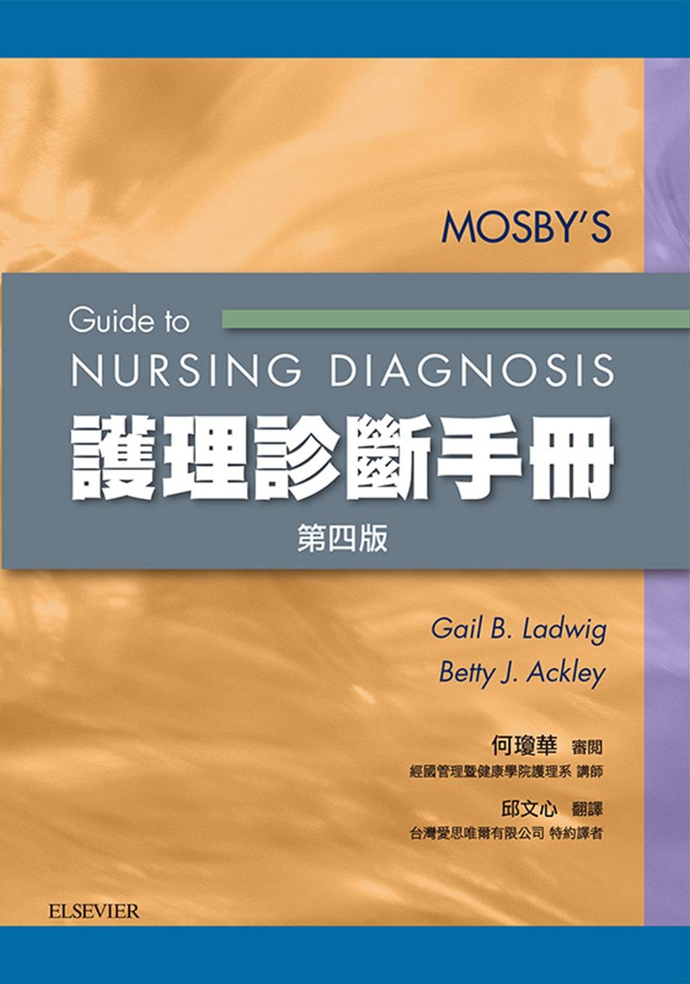 護理診斷手冊(第四版)