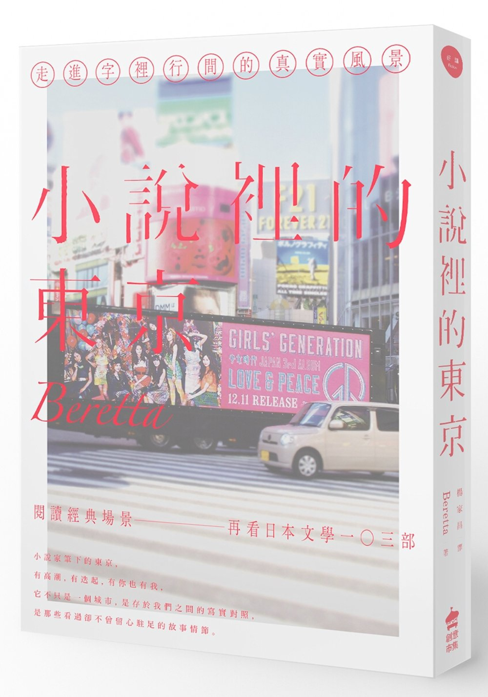 小說裡的東京:走進字裡行間的真實風景