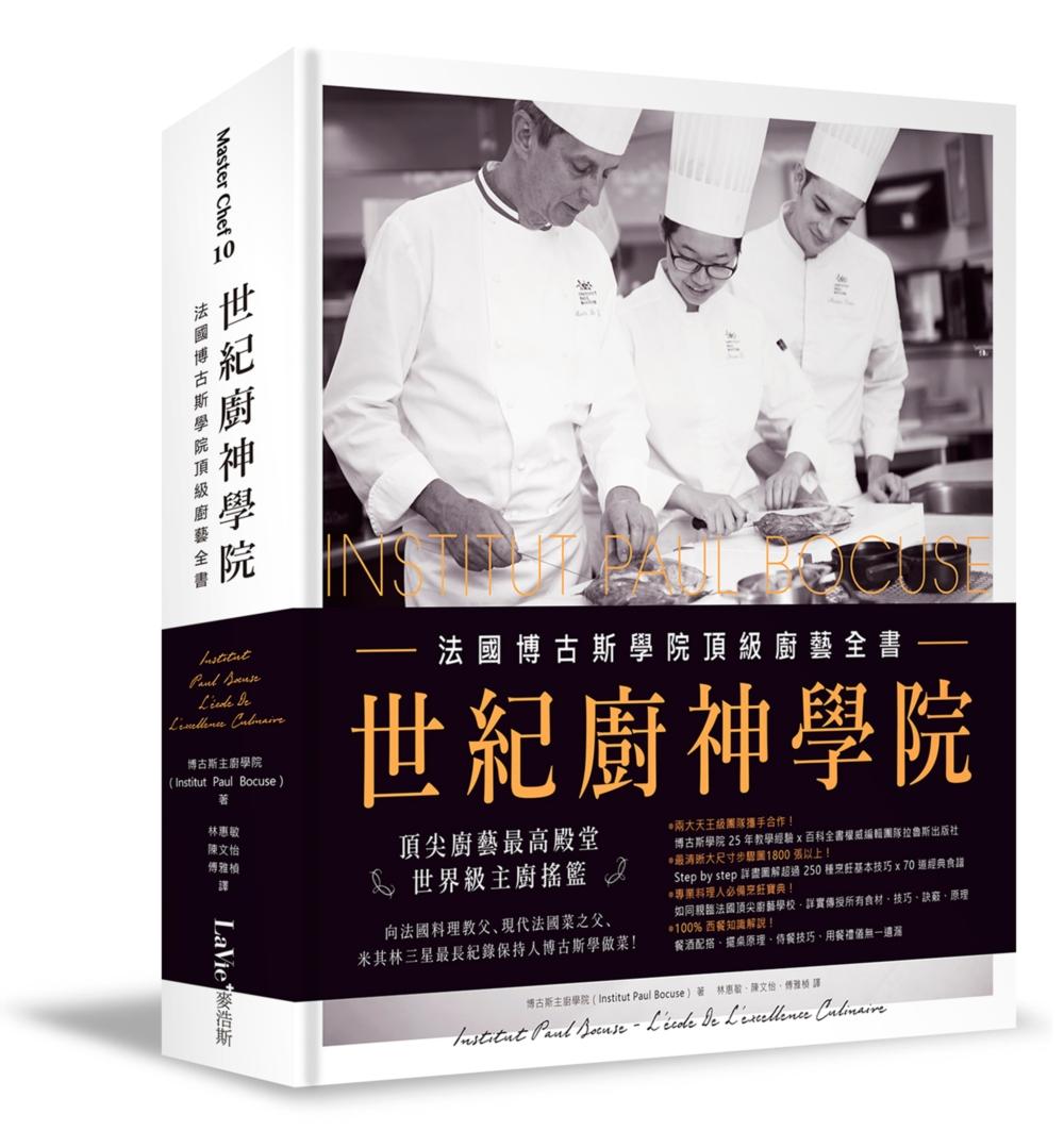 世紀廚神學院:法國博古斯學院 廚藝全書