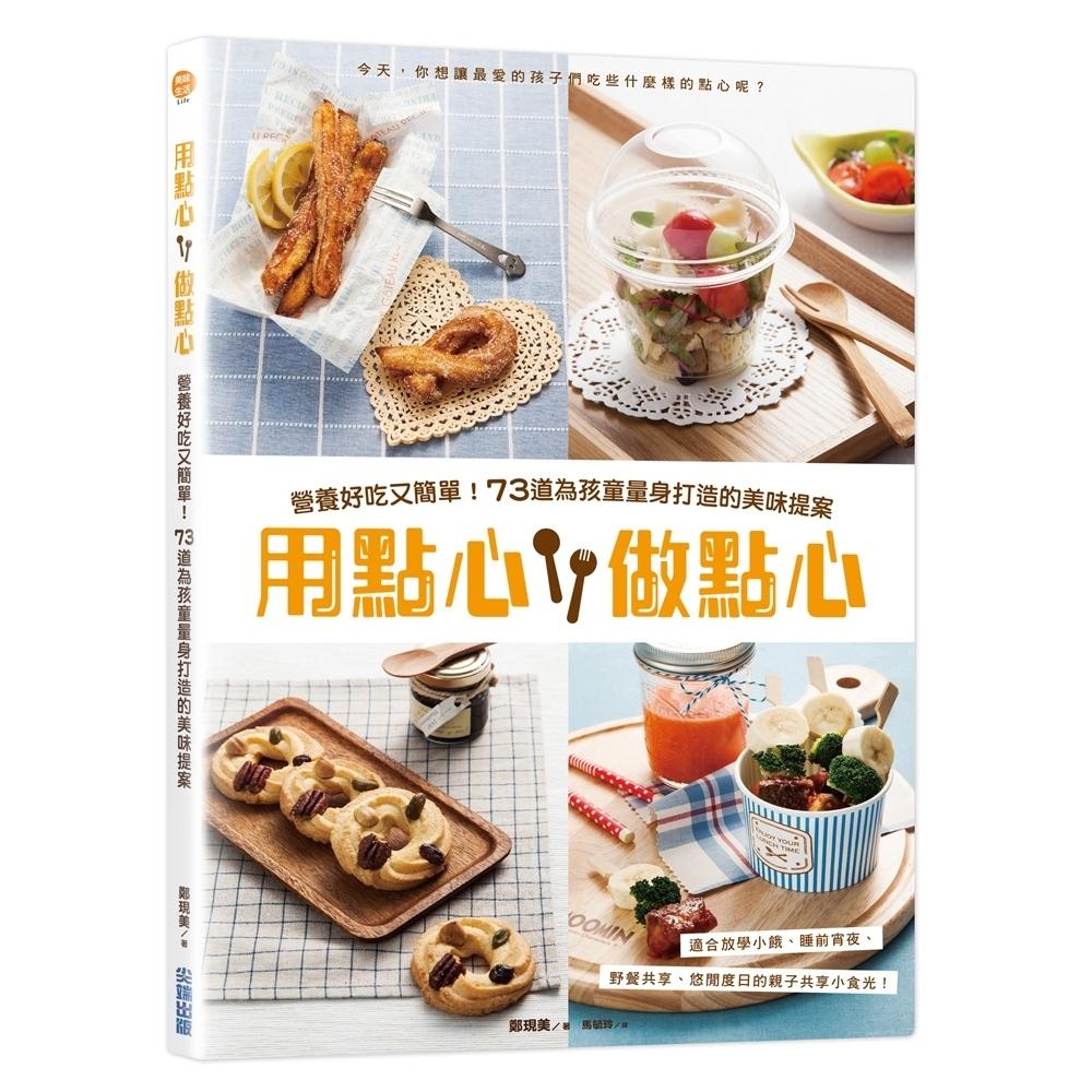 用點心 做點心:營養好吃又簡單^!73道為孩童量身打造的美味提案