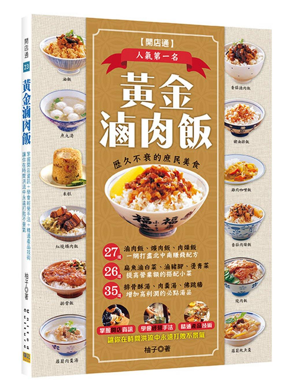 黃金滷肉飯:27道一網打盡北中南賺錢配方,26道提高營業額的 小菜,35道增加高利潤的必點