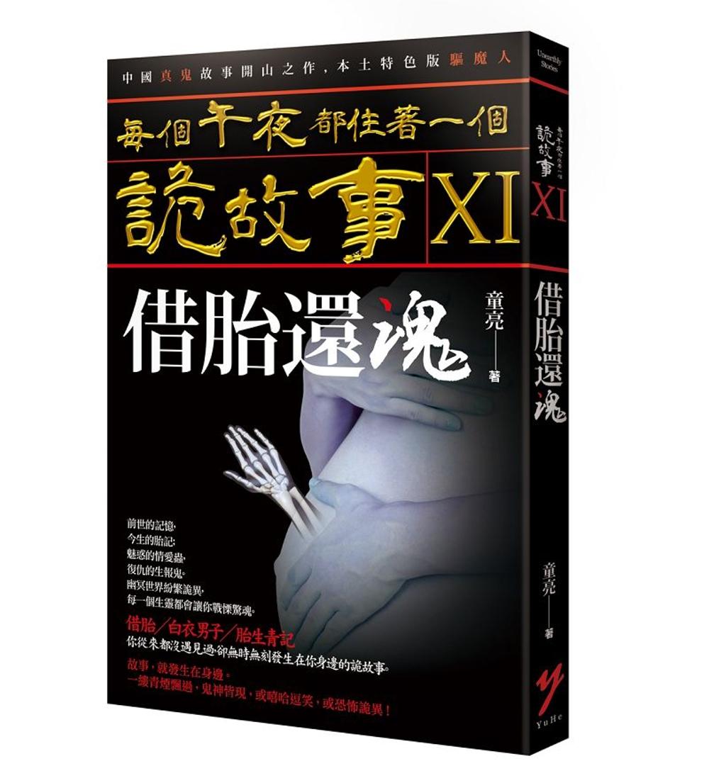 每個午夜都住著一個詭故事XI:借胎還魂
