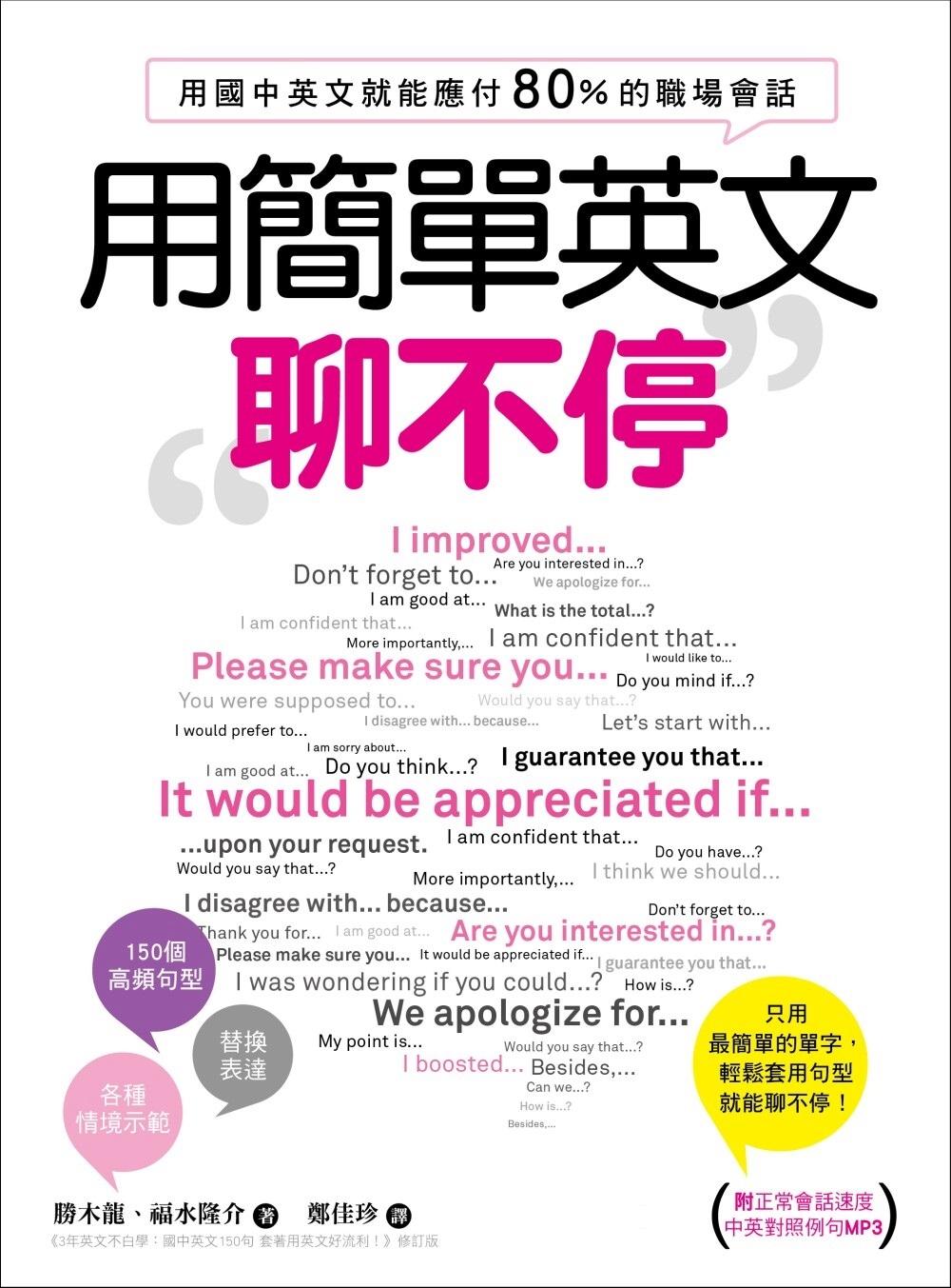 用簡單英文聊不停:用國中英文就能應付80^%的職場會話^(附中英對照例句MP3^)