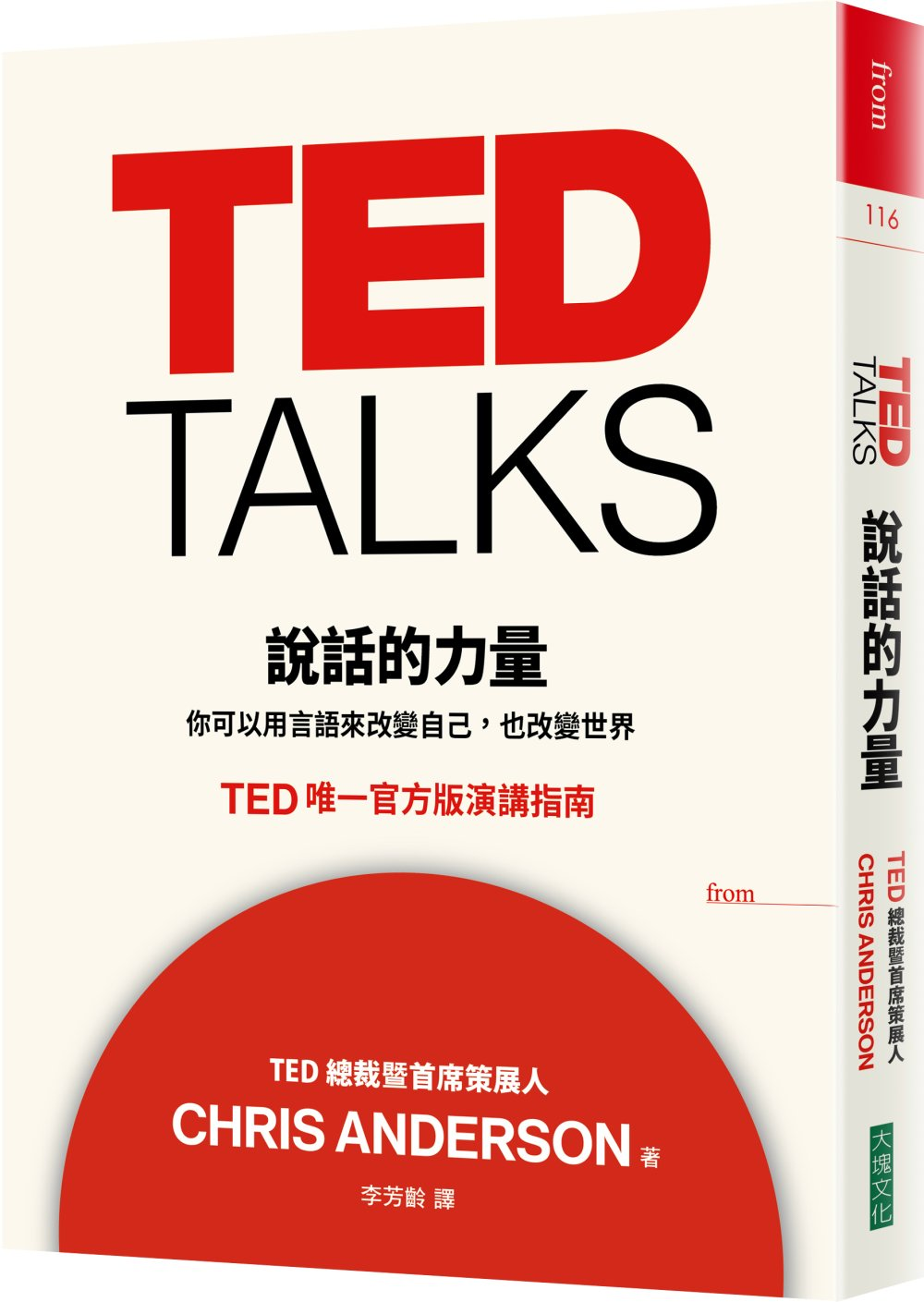 TED TALKS 說話的力量:你可以用言語來改變自己,也改變世界 TED唯一官方版演講指南