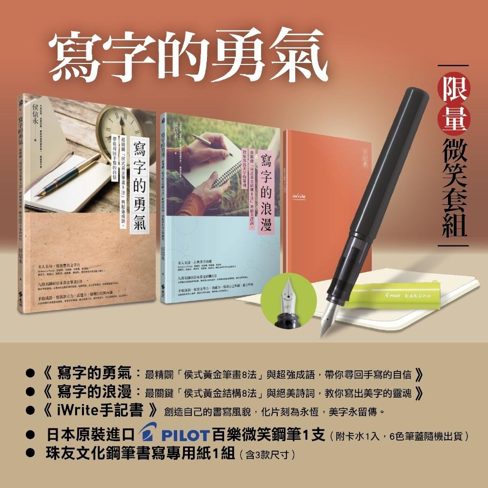 寫字的勇氣 微笑套組:~寫字的勇氣~ ~寫字的浪漫~ ~iWrite手記書~ 珠友文化鋼筆